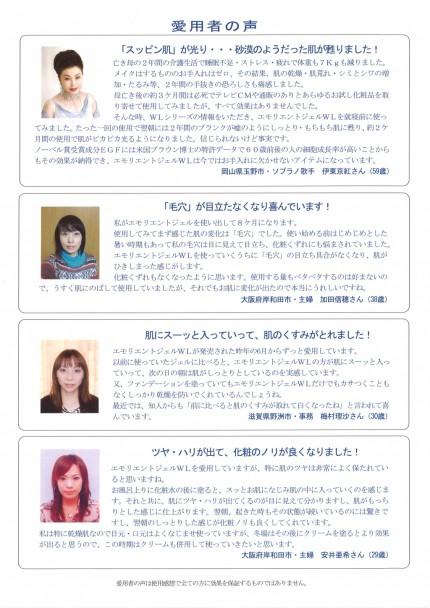 WLシリーズ ジェルチラシ 裏 体験談 EGF化粧品 FGF化粧品 IGF化粧品 リフトアップ 美白