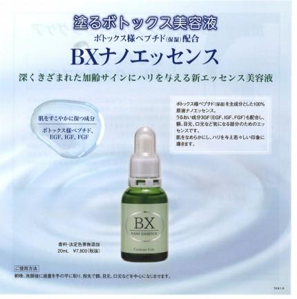BXナノエッセンス しわ たるみ 対応 化粧品
