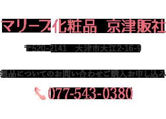 美肌活(びはかつ)コスメシューティカル 滋賀県大津市マリーブ化粧品京津販社