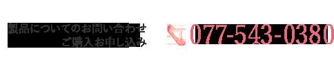 康佳潤肌、ソフトマスクQ10、冠楽源|滋賀県大津市のマリーブ化粧品京津販社